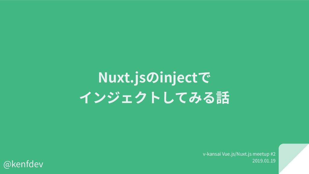 v-kansai Vue.js/Nuxt.js meetup #2 2019.01.19 Nu...
