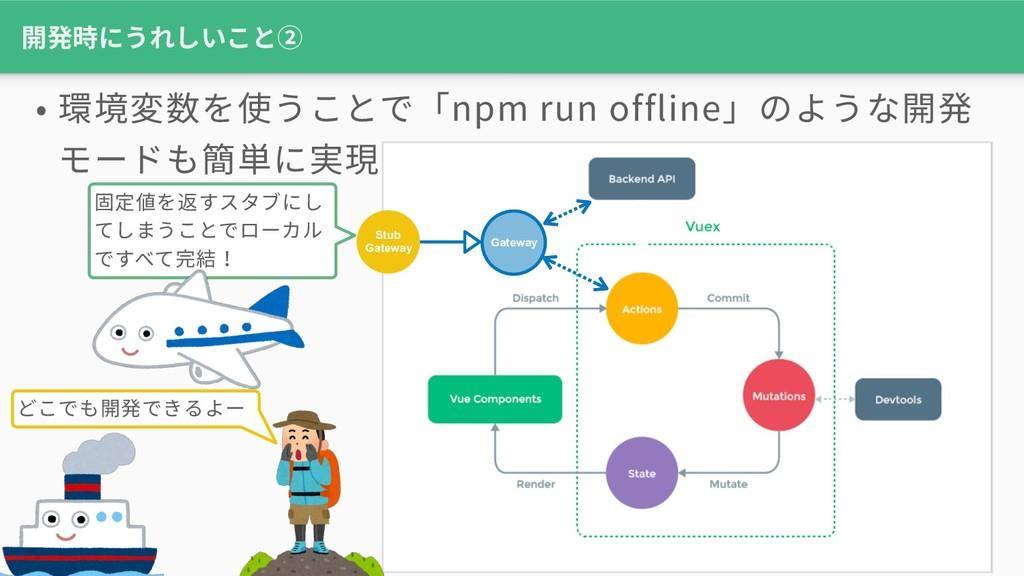 • 環境変数を使うことで「npm run offline」のような開発 モードも簡単に実現でき...