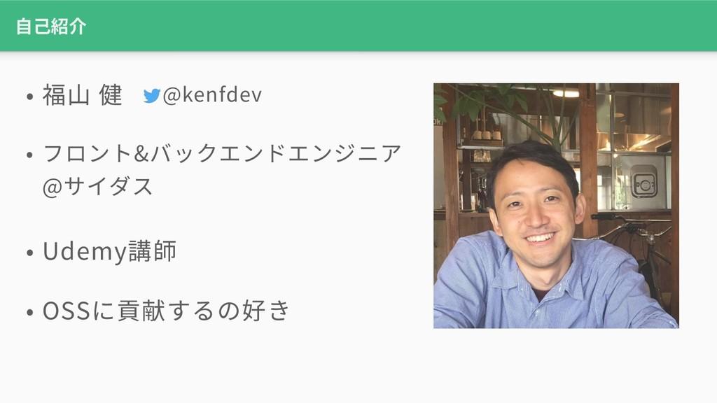 ⾃⼰紹介 • 福⼭ 健 • フロント&バックエンドエンジニア @サイダス • Udemy講師...