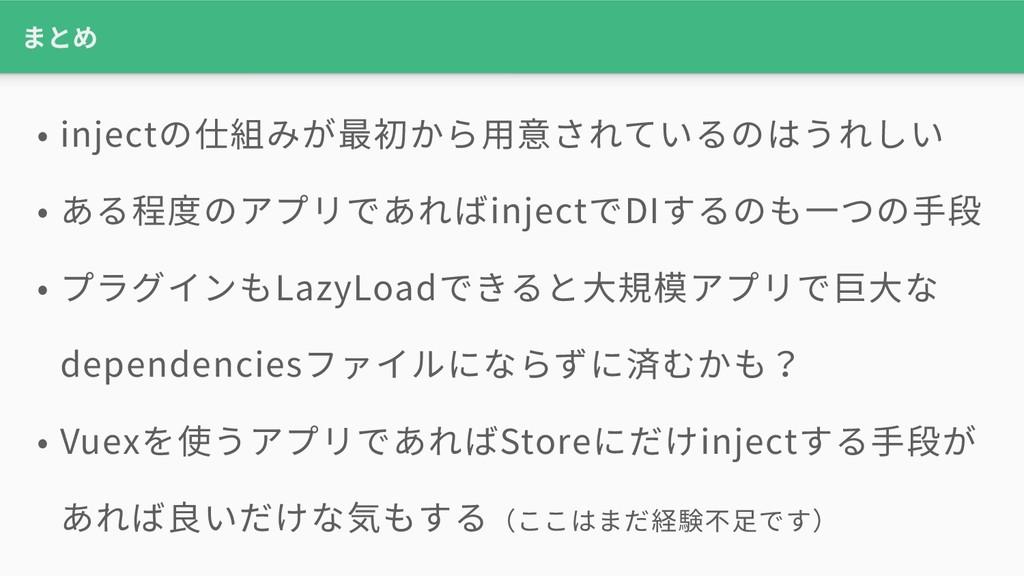 まとめ • injectの仕組みが最初から⽤意されているのはうれしい • ある程度のアプリであ...