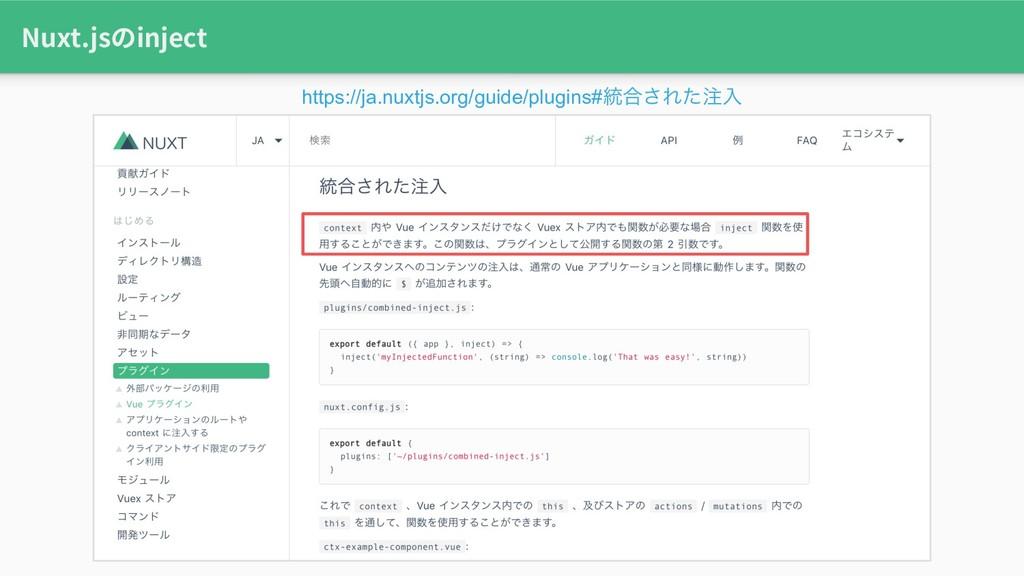 Nuxt.jsのinject https://ja.nuxtjs.org/guide/plug...