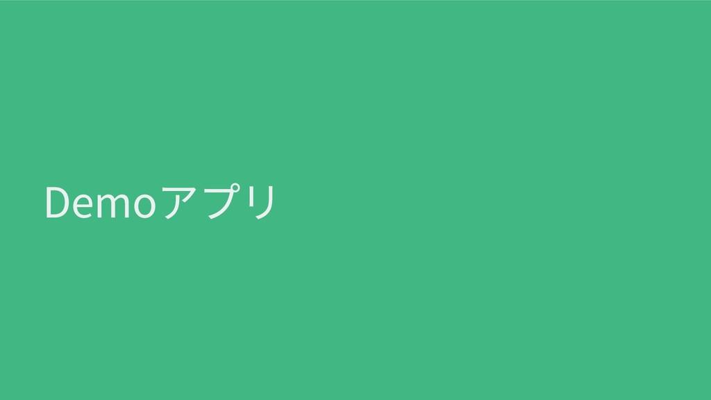 Demoアプリ