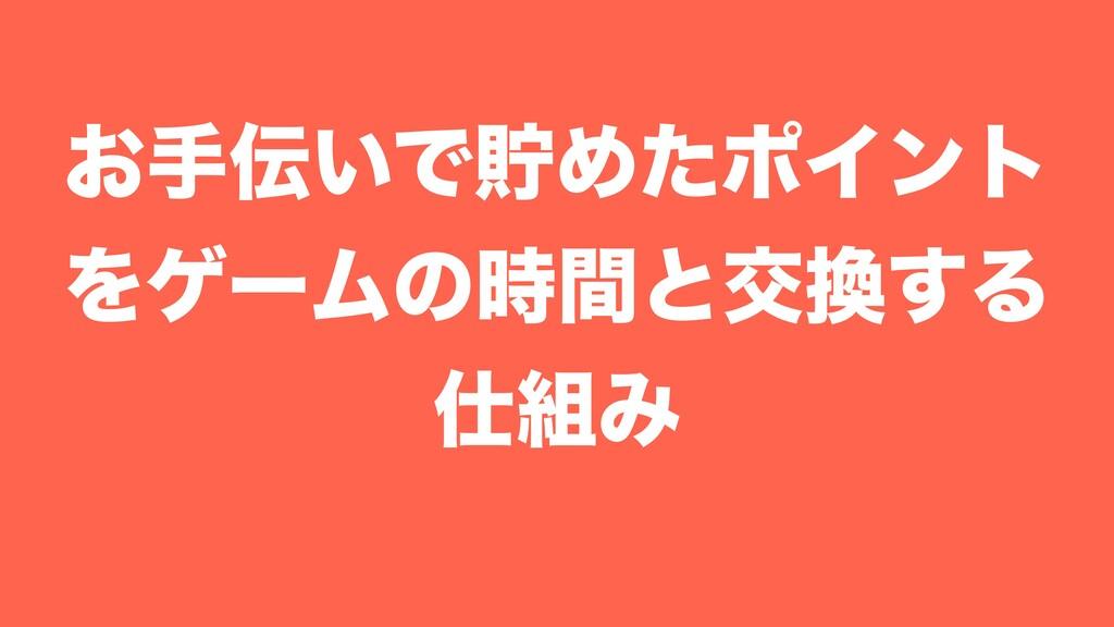 ͓ख͍ͰஷΊͨϙΠϯτ ΛήʔϜͷؒͱަ͢Δ Έ