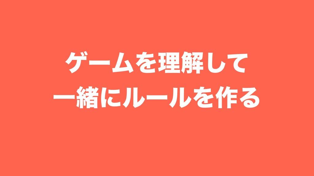 ήʔϜΛཧղͯ͠ ҰॹʹϧʔϧΛ࡞Δ