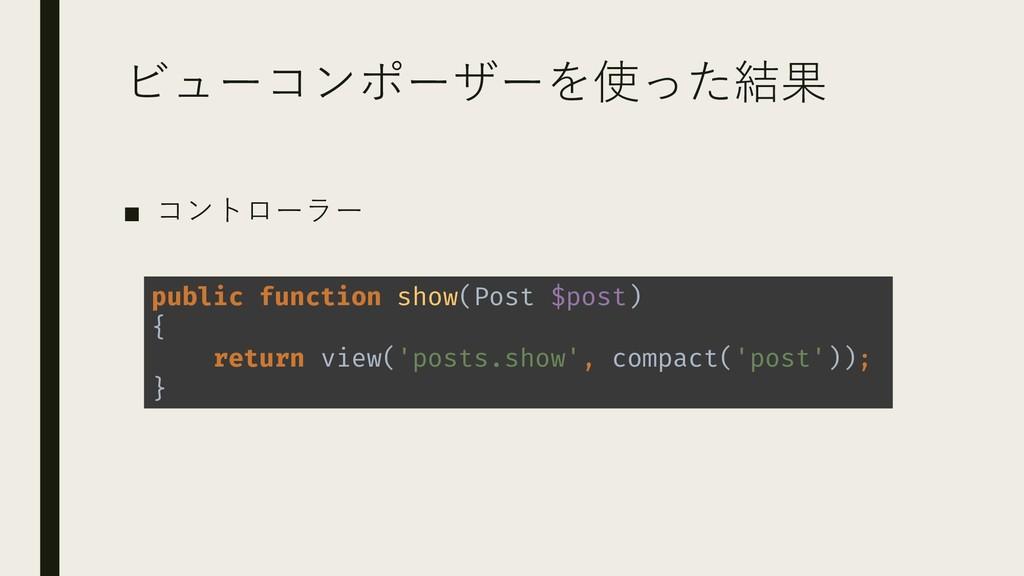 ビューコンポーザーを使った結果 ■ コントローラー public function show(...