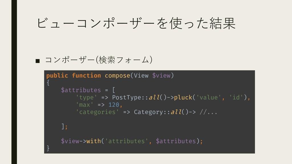 ビューコンポーザーを使った結果 ■ コンポーザー(検索フォーム) public functio...