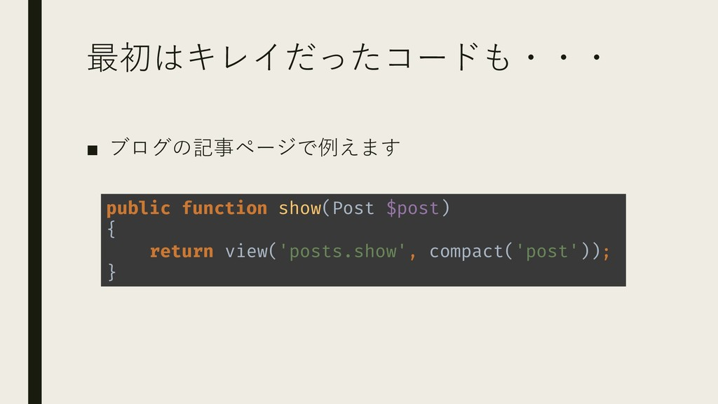 最初はキレイだったコードも・・・ ■ ブログの記事ページで例えます public functi...