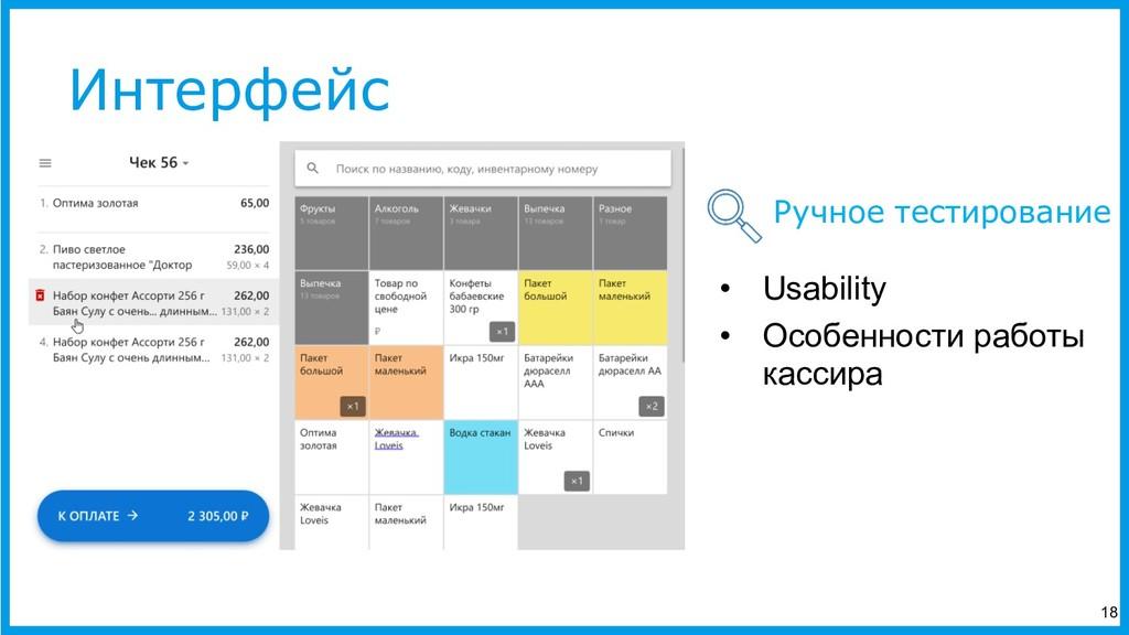 Интерфейс • Usability • Особенности работы касс...