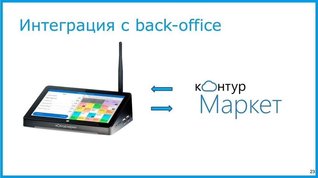 Интеграция с back-office 23