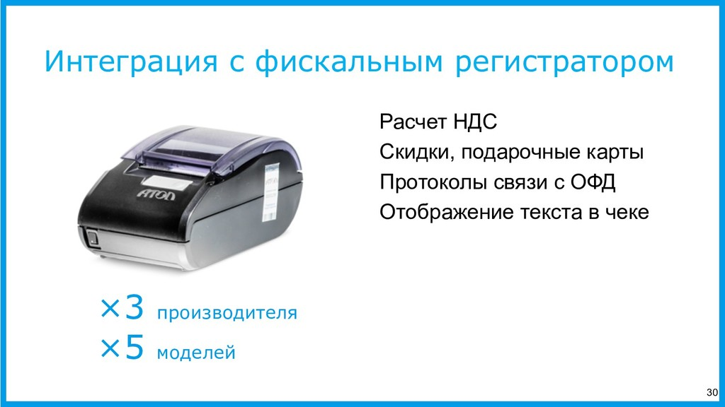 Интеграция с фискальным регистратором ×3 произв...