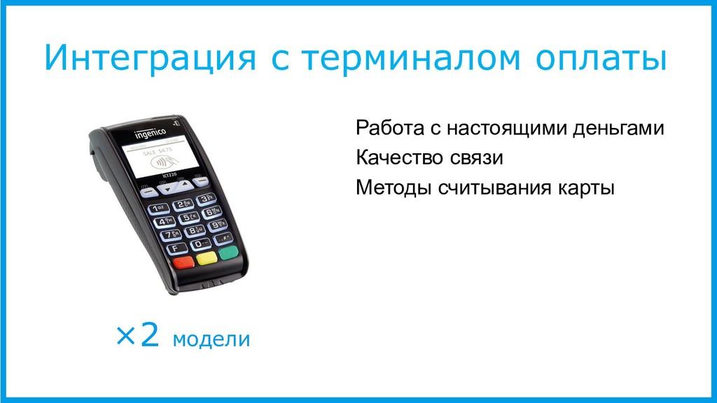 Интеграция с терминалом оплаты ×2 модели Работа...
