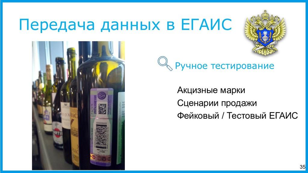 Передача данных в ЕГАИС Акцизные марки Сценарии...
