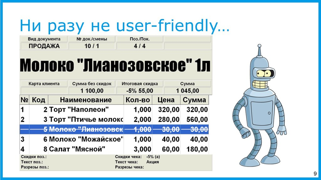Ни разу не user-friendly… 9