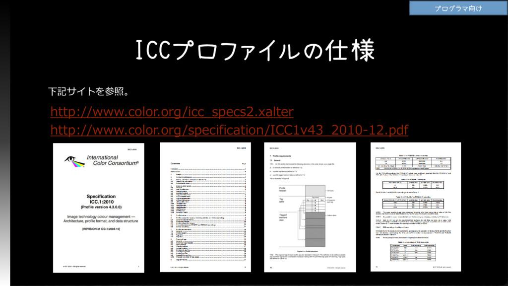 ICCプロファイルの仕様 http://www.color.org/icc_specs2.xa...