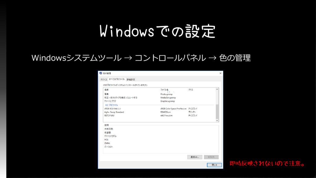 Windowsでの設定 Windowsシステムツール → コントロールパネル → 色の管理 即...