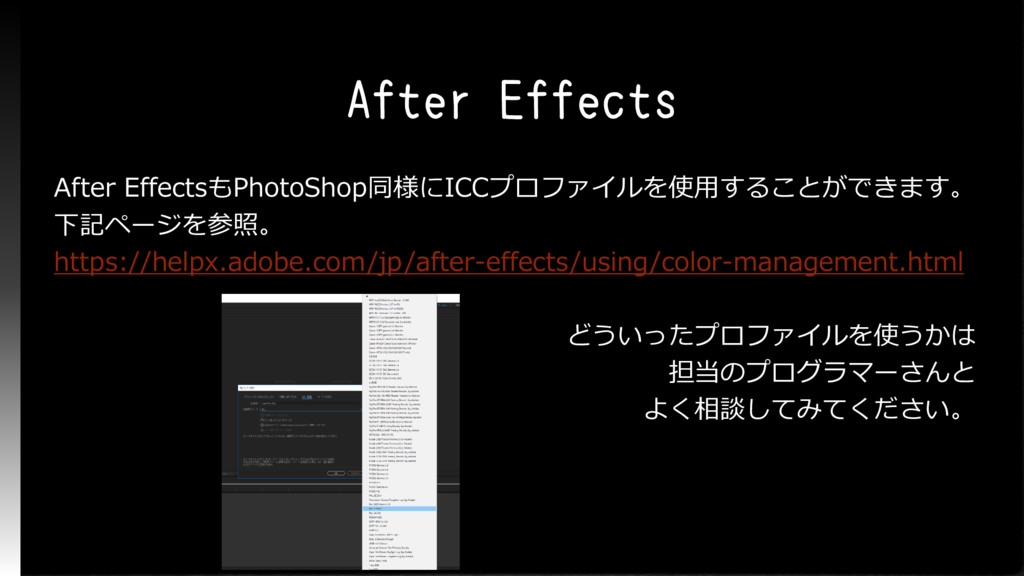 After Effects After EffectsもPhotoShop同様にICCプロファ...