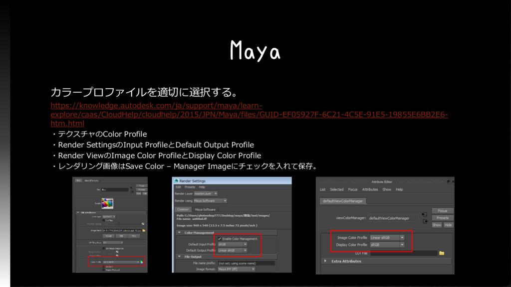 Maya カラープロファイルを適切に選択する。 https://knowledge.autod...