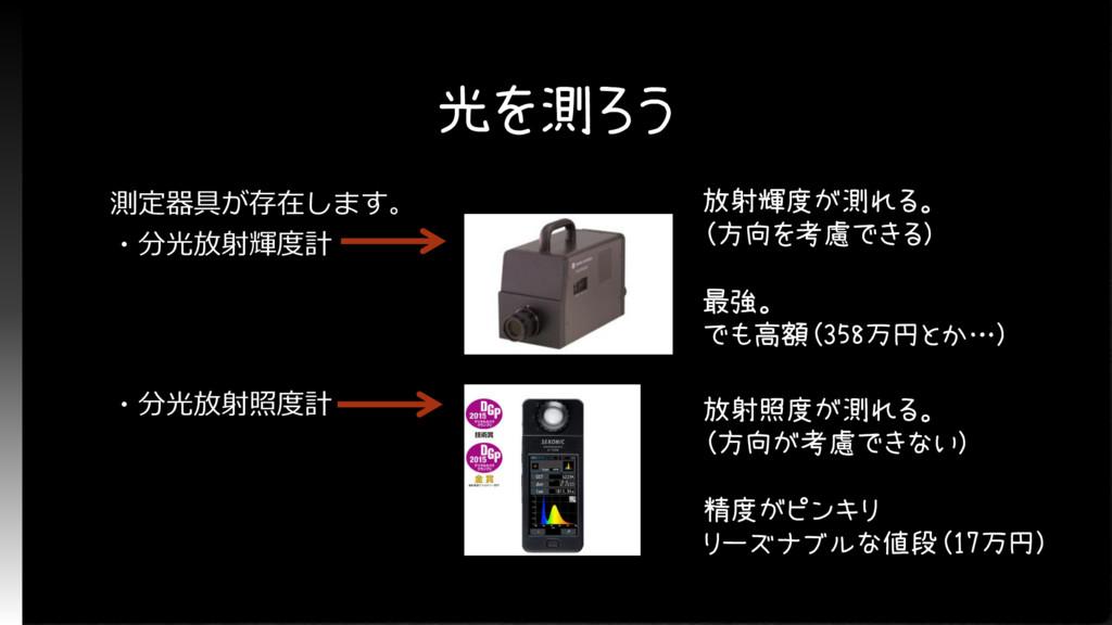 光を測ろう 測定器具が存在します。 ・分光放射輝度計 ・分光放射照度計 放射輝度が測れる。 (...