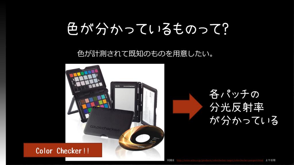 色が分かっているものって? 色が計測されて既知のものを用意したい。 各パッチの 分光反射率 が...
