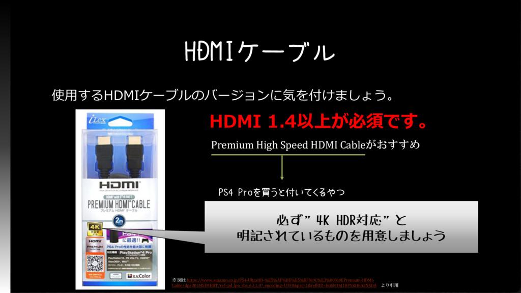 HDMIケーブル 使用するHDMIケーブルのバージョンに気を付けましょう。 HDMI 1.4以...