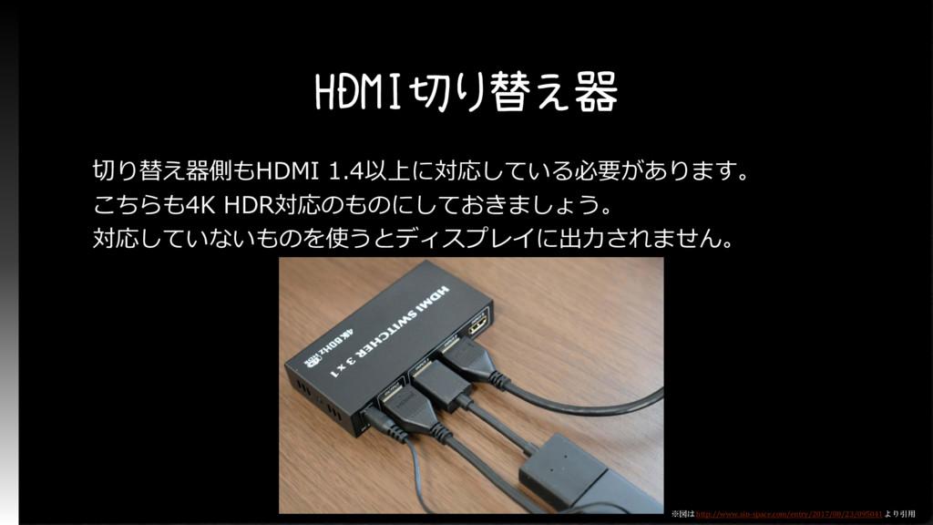 HDMI切り替え器 切り替え器側もHDMI 1.4以上に対応している必要があります。 こちらも...