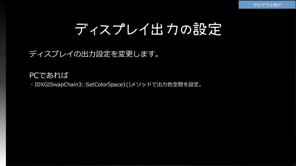 ディスプレイ出力の設定 ディスプレイの出力設定を変更します。 PCであれば ・IDXGISwa...