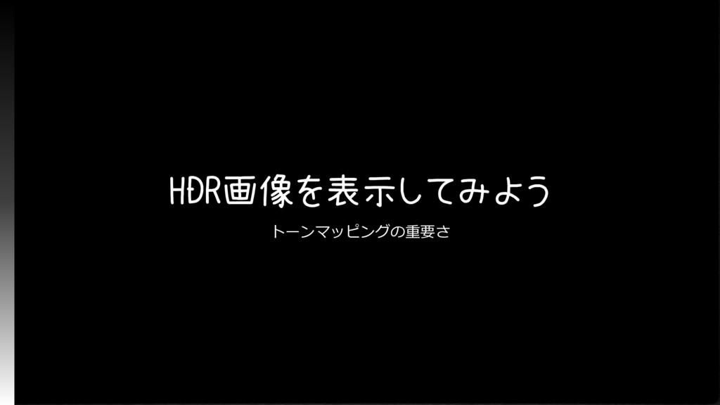 HDR画像を表示してみよう トーンマッピングの重要さ