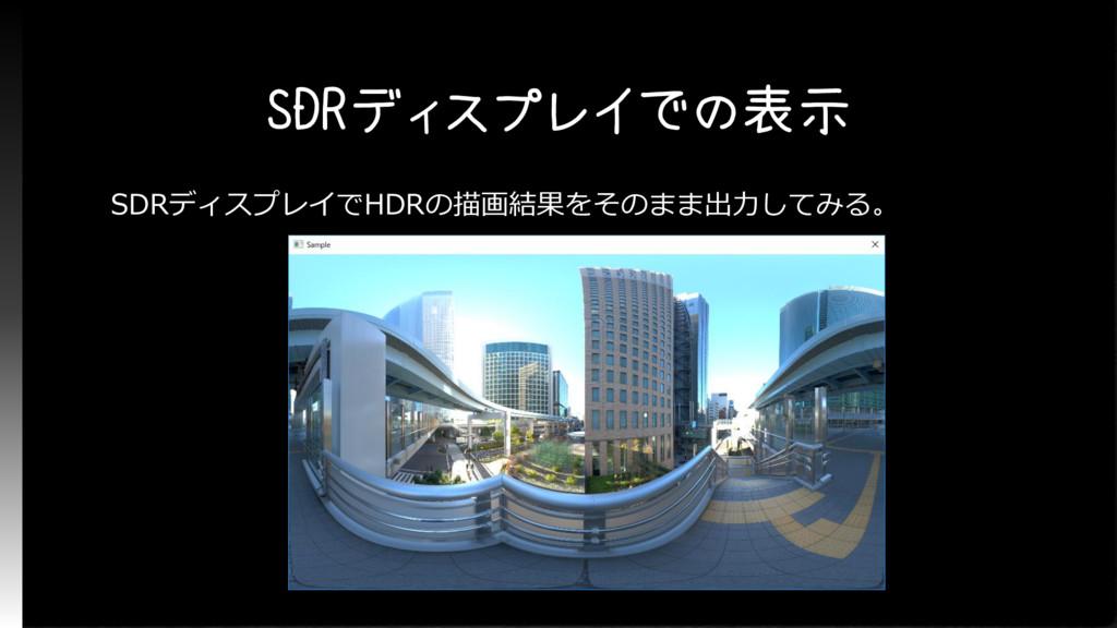 SDRディスプレイでの表示 SDRディスプレイでHDRの描画結果をそのまま出力してみる。
