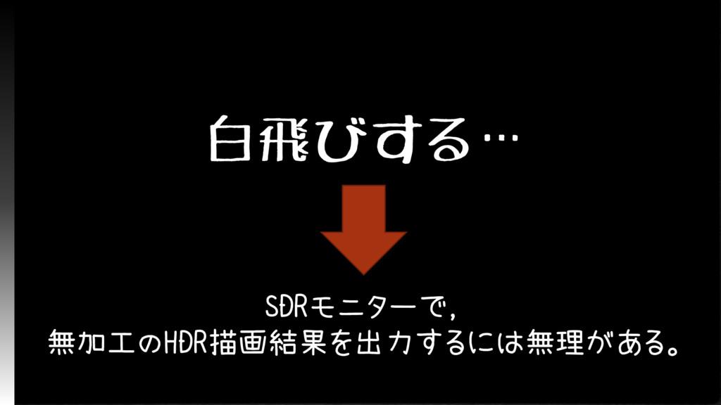 白飛びする… SDRモニターで, 無加工のHDR描画結果を出力するには無理がある。