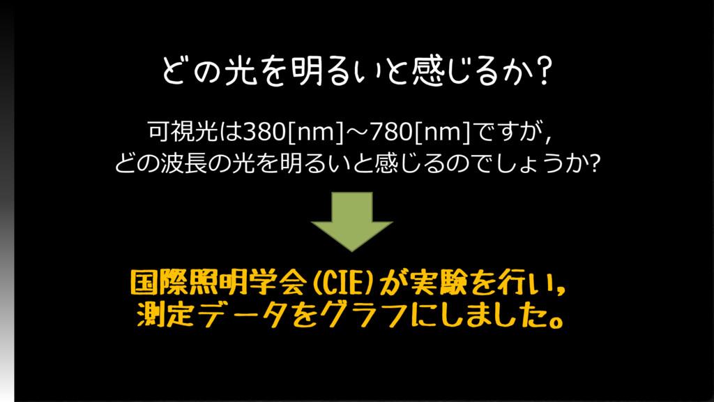 どの光を明るいと感じるか? 可視光は380[nm]~780[nm]ですが, どの波長の光を明る...