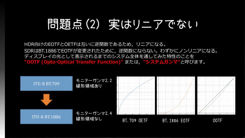 問題点(2) 実はリニアでない HDR向けのEOTFとOETFは互いに逆関数であるため,リニア...