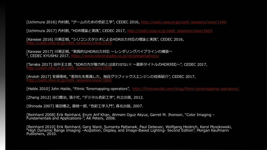 "[Uchimura 2016] 内村創, ""ゲームのための色彩工学"", CEDEC 2016,..."