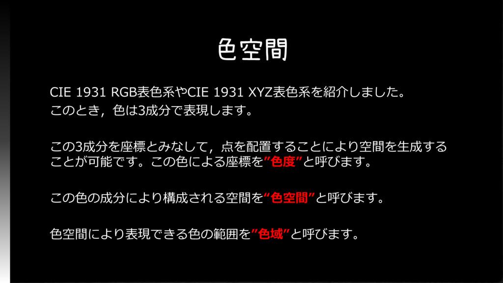 色空間 CIE 1931 RGB表色系やCIE 1931 XYZ表色系を紹介しました。 このと...