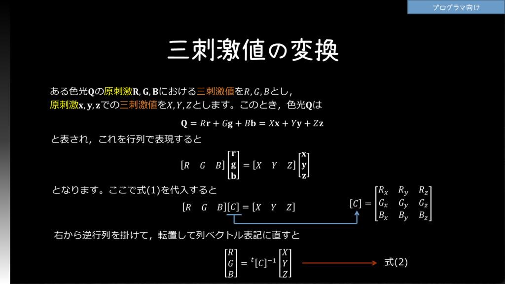 三刺激値の変換 ある色光の原刺激, , における三刺激値を, , とし, 原刺激, , での三...