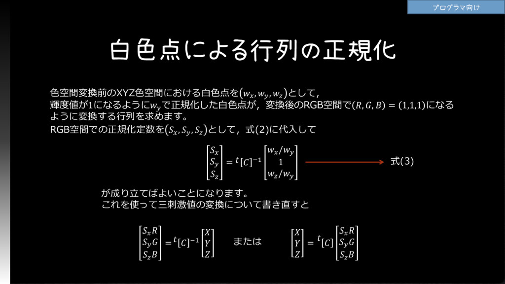 白色点による行列の正規化 色空間変換前のXYZ色空間における白色点を  ,  ,  として, ...