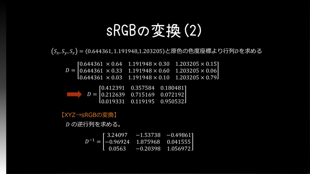 sRGBの変換(2)  ,  ,  = 0.644361, 1.191948,1.203205...