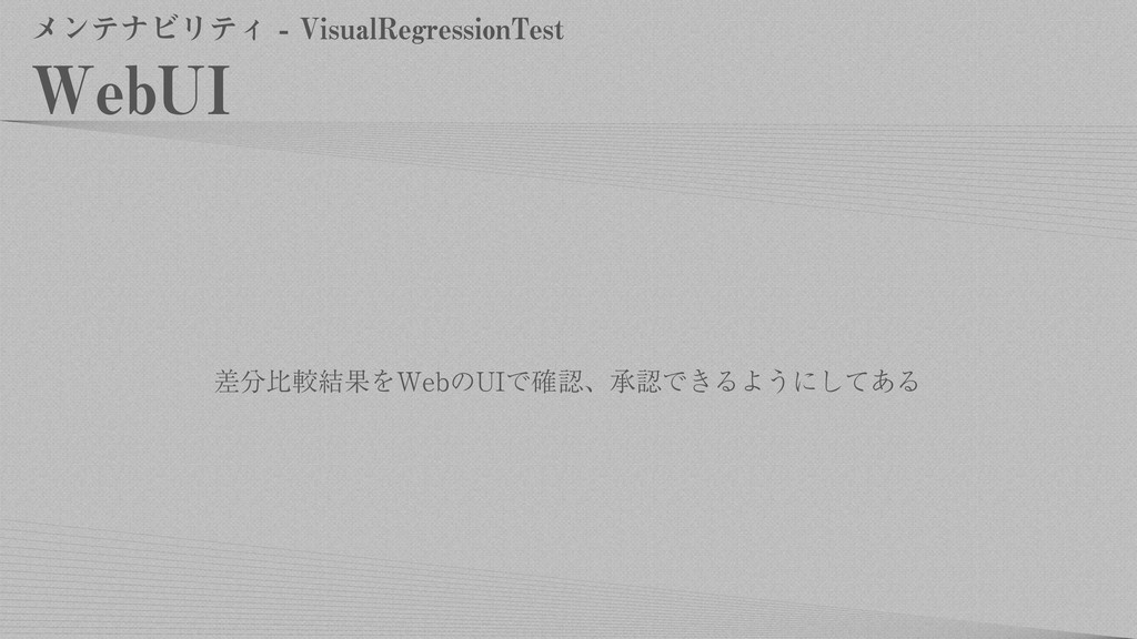 8FC6* ࠩൺֱ݁ՌΛ8FCͷ6*Ͱ֬ɺঝͰ͖ΔΑ͏ʹͯ͋͠Δ ϝϯςφϏϦςΟ...