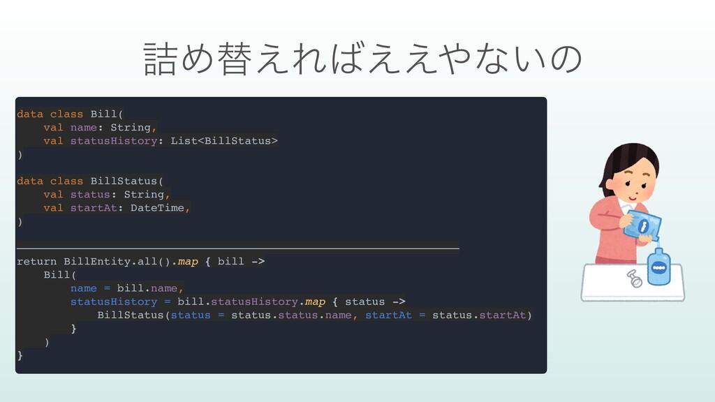 ٧Ίସ͑Ε͑͑ͳ͍ͷ data class Bill (  val name: Strin...