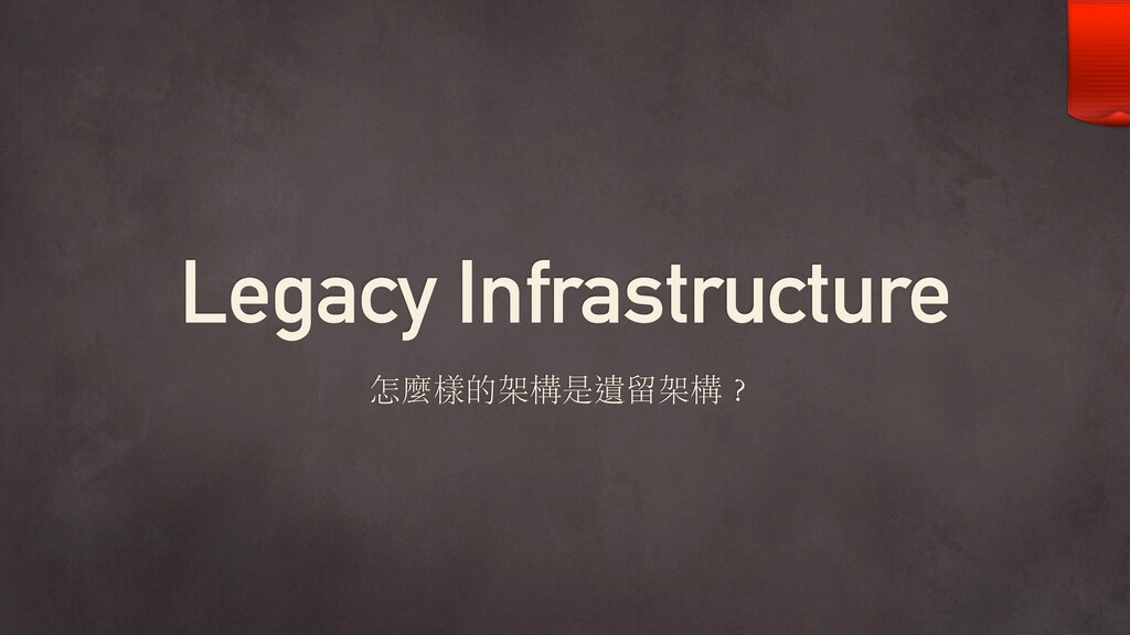 Legacy Infrastructure 怎麼樣的架構是遺留架構︖