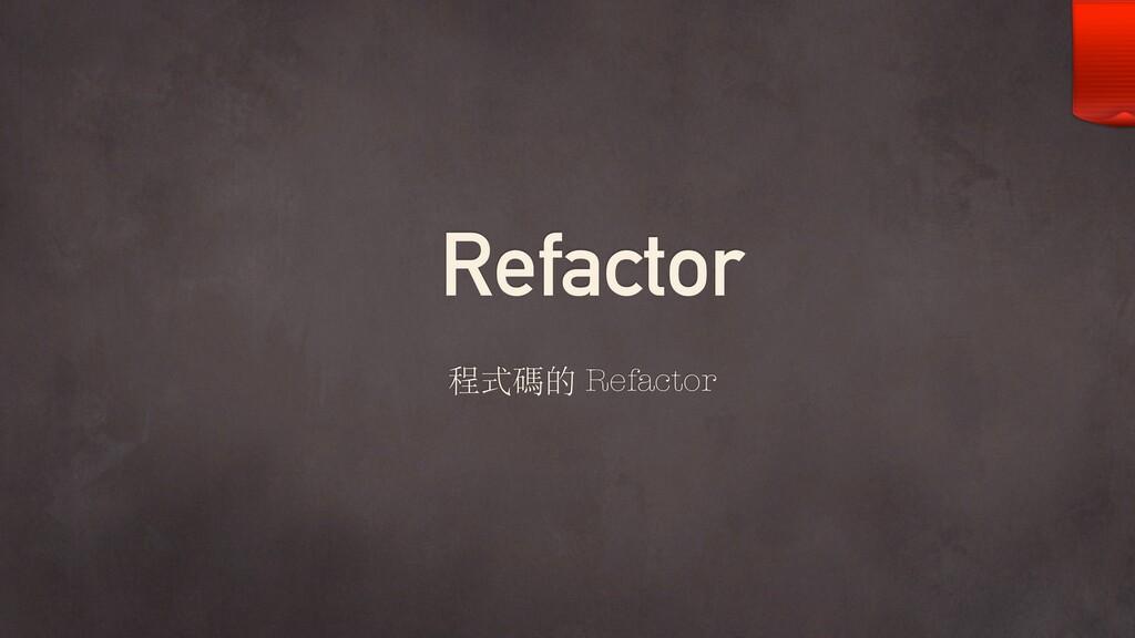 Refactor 程式碼的 Refactor