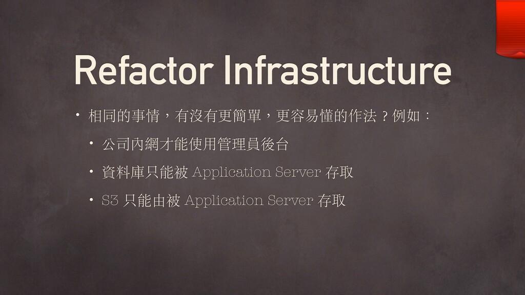 Refactor Infrastructure • 相同的事情,有沒有更簡單,更容易懂的作法︖...
