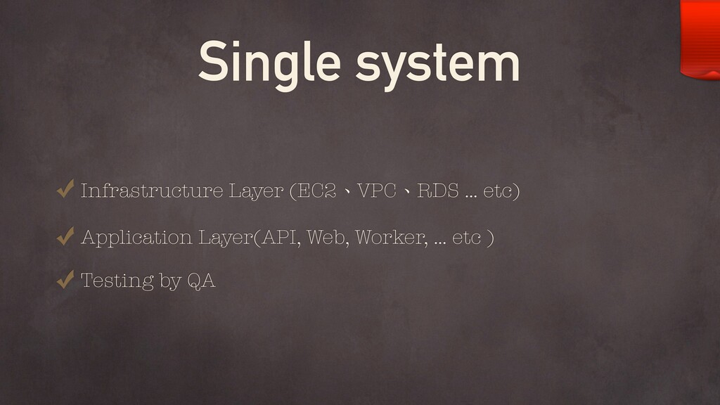 Single system Infrastructure Layer (EC2、VPC、RDS...