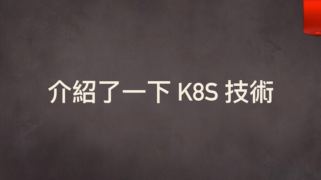 介紹了了⼀一下 K8S 技術