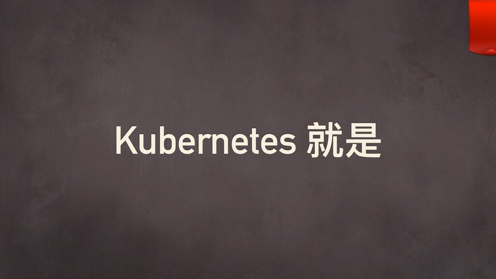 Kubernetes 就是