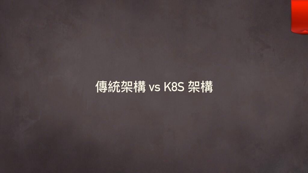 傳統架構 vs K8S 架構