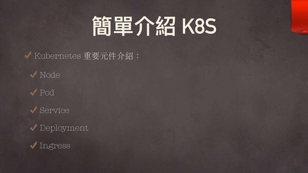 簡單介紹 K8S Kubernetes 重要元件介紹: Node Pod Service De...