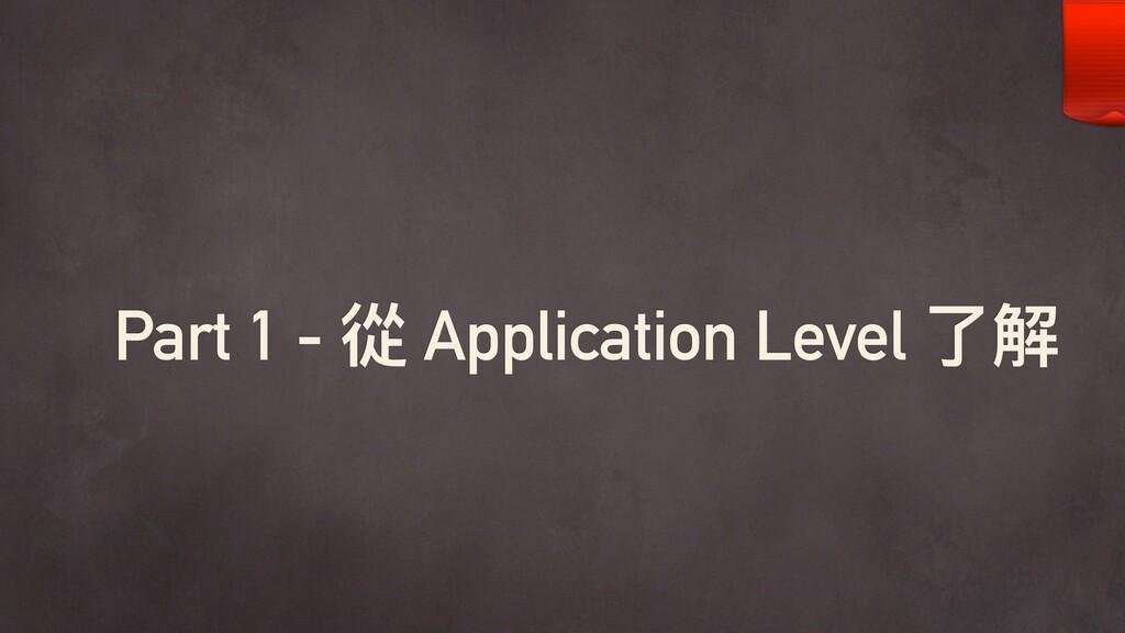 Part 1 - 從 Application Level 了了解