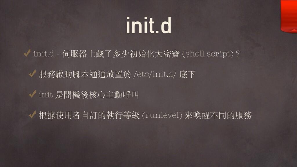 init.d init.d - 伺服器上藏了多少初始化⼤密寶 (shell script) ?...