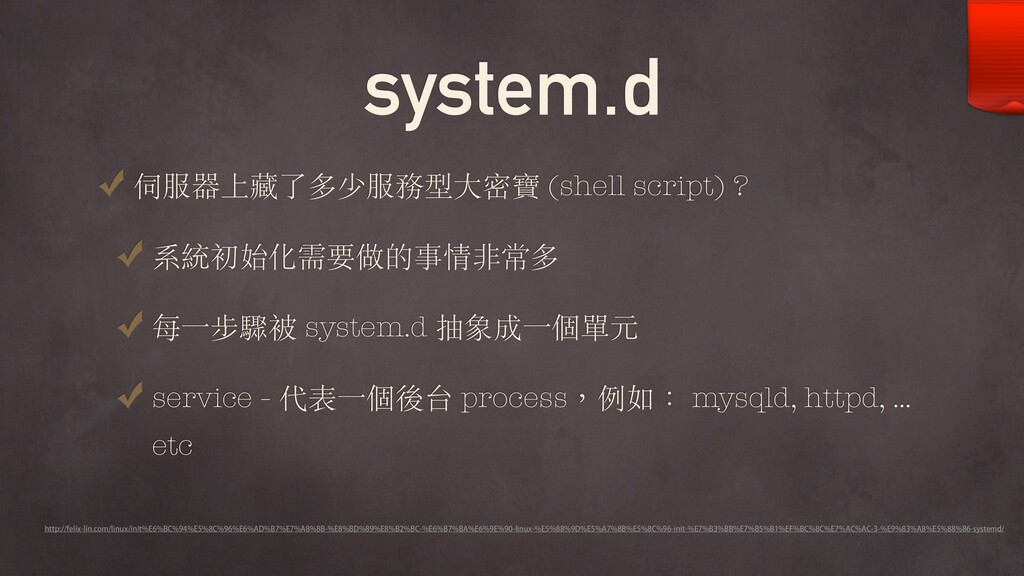 system.d 伺服器上藏了多少服務型⼤密寶 (shell script) ? 系統初始化需...