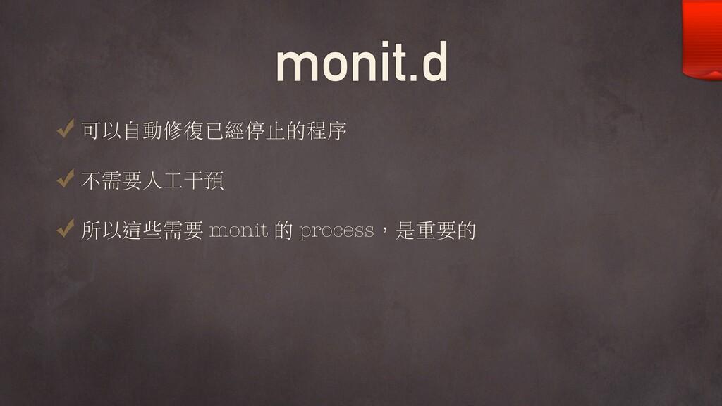 monit.d 可以⾃動修復已經停⽌的程序 不需要⼈⼯⼲預 所以這些需要 monit 的 pr...